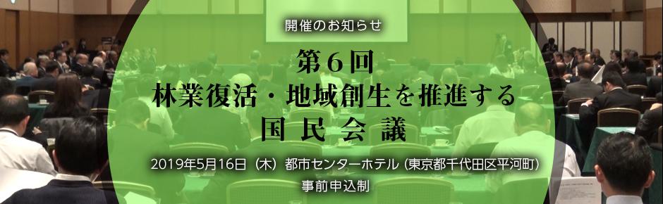 第6回 林業復活・地域創生を推進する国民会議 開催のお知らせ