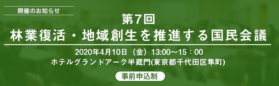 第7回 林業復活・地域創生を推進する国民会議 開催のお知らせ