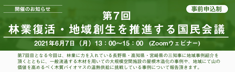 第7回 林業復活・地域創生を推進する国民会議
